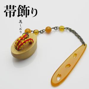 花しおり 高級 こっぽり型 帯飾り 日本製 紬 袴 和装 着物 洋装 和洋兼用 68921|kimono-cafe