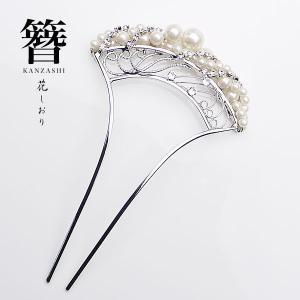 花しおり 日本製 かんざし バチ型 髪飾り 振袖 袴 シルバー パール ラインストーン 38702|kimono-cafe