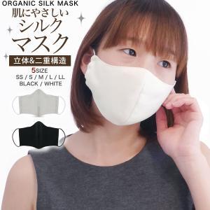 2重構造 布マスク 立体 シルク 高級 マスク 5サイズ 黒 白 肌荒れしない天然素材 絹100% 男女兼用 ウイルス 花粉 送料無料 敬老の日 プレゼント 2020年の画像