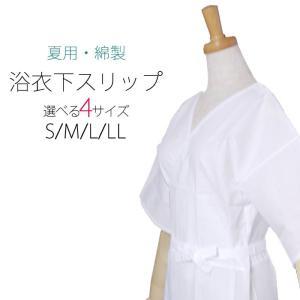 夏用 綿100% 選べる4サイズ 浴衣 下スリップ 白 日本製 でゆうパケット 送料無料 SMLLL|kimono-cafe