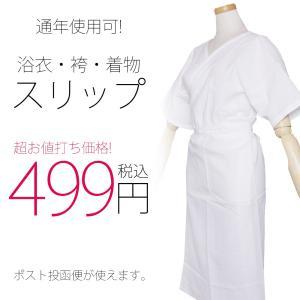 着物スリップ 浴衣 袴 和装用 通年使用 綿 フリーサイズ 白 ポスト投函 ゆうパケット可 超特価!|kimono-cafe