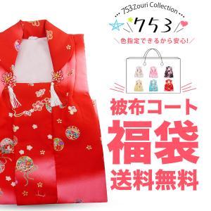 被布コート 単品 福袋 色指定可能 古典 レトロ 3才 着物 被布 七五三 着物 女児用 雛祭り
