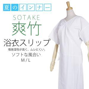 夏用 東レ 爽竹 浴衣 スリップ 白 日本製 吸放湿性が高く、ムレにくい Mサイズ Lサイズ|kimono-cafe