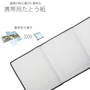 携帯用たとう紙 簡単ステップで簡単持ち運び 厚紙仕様で着物をしっかりキープ 振袖 留袖 小物 訪問着 紬|kimono-cafe