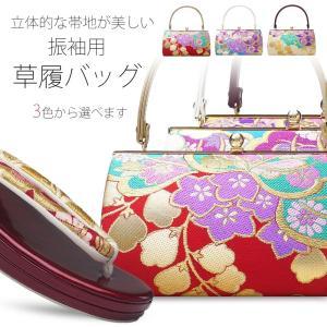 振袖用 草履 バッグ セット 高級 帯地 選べる3色 振袖 24.5cm 赤 白 ゴールド 金|kimono-cafe