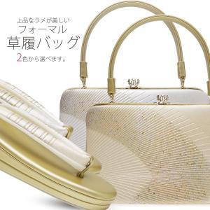 上品なラメが美しい フォーマル 高級 草履バッグ セット 選べる 2色 金 銀 ゴールド シルバー 留袖 訪問着に最適 【フリーサイズ】