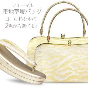 留袖用 フォーマル 高級 帯地 草履バッグ セット 選べる2色 金銀 ゴールド シルバー 振袖 訪問着 フリーサイズ 24.5cm|kimono-cafe