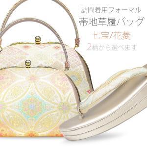訪問着用 フォーマル 高級 帯地 草履バッグ セット 選べる2色 華やかな春色 パステルカラー 振袖 訪問着 フリーサイズ 24.5cm|kimono-cafe