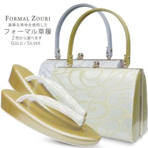 草履 バッグ セット 帯地帯地 フォーマル用 選べる2色 留袖・訪問着に エナメル・帯地 ゴールド・シルバー・金・銀 着物 和装|kimono-cafe