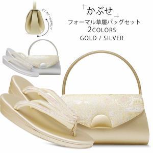 かぶせタイプ 草履バッグ セット 帯地が美しい フォーマル 高級 選べる 2色 金 銀 ゴールド シルバー フリーサイズ 留袖 訪問着に最適|kimono-cafe
