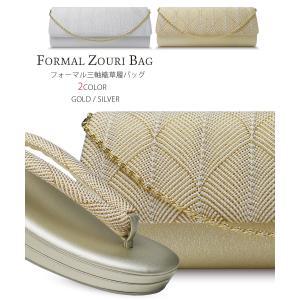 高級 三軸織 フォーマル 草履バッグ セット 選べる 2色 金 銀 GOLD SILVER 留袖 訪問着に最適  フリーサイズ/24cm|kimono-cafe