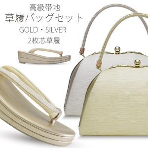 高級帯地 フォーマル 草履 バッグ セット 選べる2色 金 銀 訪問着 留袖 成人式 結婚式 入学式...