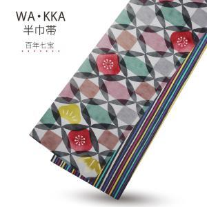 京 wakka ブランド 半巾帯 リバーシブル 絹100% ハイクラス 浴衣や着物に 「百年七宝」|kimono-cafe