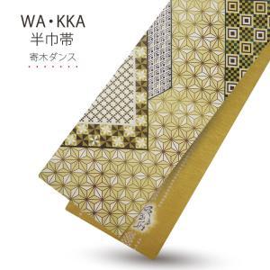 京 wakka ブランド 半巾帯 リバーシブル 絹100% ハイクラス 浴衣や着物に 「寄木ダンス」|kimono-cafe