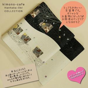 WA KKA 遊禅庵 正絹 物語ありの素敵な柄の染京袋帯お洒落着やインテリアやイベント 木立にふくろう|kimono-cafe