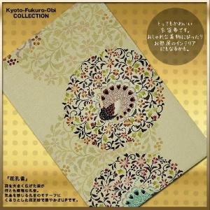 とってもおしゃれな京袋帯 花孔雀|kimono-cafe