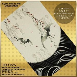 WA KKA 遊禅庵 正絹 物語ありの素敵な柄の染京袋帯 お洒落着やインテリアやイベント 月にこうもり|kimono-cafe