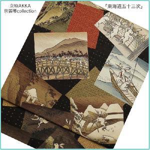 とってもおしゃれな京袋帯 東海道五十三次|kimono-cafe