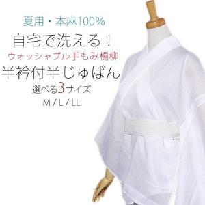 届いてすぐ着られる 夏用 洗える半襦袢 麻100% 手もみ楊柳 選べるサイズ 白 日本製 MLLL 本麻女物半襦袢25114|kimono-cafe