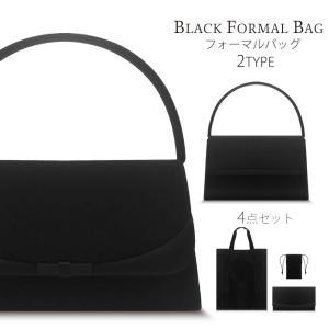 ハイクラス フォーマル バッグ 4点セット 2タイプ 冠婚葬祭 和洋兼用 バッグ 手提げ 黒 ブラック フォーマル|kimono-cafe
