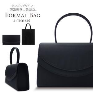 フォーマル バッグ 3点セット ふくさ セカンドバッグ 付き 冠婚葬祭 和洋兼用 トートバッグ 手提げ 黒 ブラック|kimono-cafe
