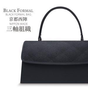 ハイクラス 三軸織 京都西陣フォーマル バッグ 冠婚葬祭 和洋兼用 黒 ブラック フォーマル 日本製|kimono-cafe