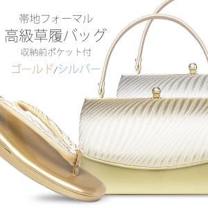 フォーマル 帯地 高級 草履 バッグ セット 多収納 前ポケット付き 選べる2色 金 銀フリーサイズ24.5cmシルバー ゴールド|kimono-cafe