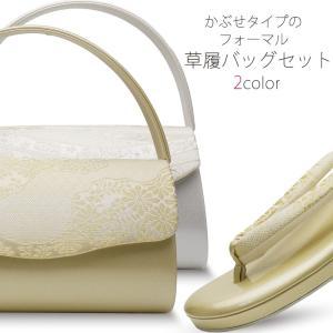 高級草履バッグセット 高級仕立てで細部にわたってしっかりときれいな 仕立てが施されています。 バッグ...