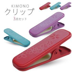 桜柄がかわいい 便利な着物用 クリップ 3点セット 青 赤 紫 着付けや 裾押さえに 結婚式 小紋 無地 紬|kimono-cafe