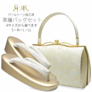 高級 紗織 草履バッグ セット 選べる 2サイズ 礼装用 金...