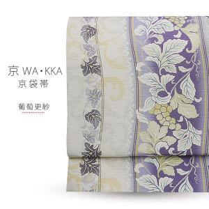 京WA kka ブランド 高級 シルク の リバーシブル 京袋帯 ハイクラス お洒落着 や 小紋 紬 着物 です。 葡萄更紗|kimono-cafe