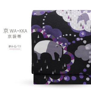 WA KKA 遊禅庵 正絹 物語ありの素敵な柄の染京袋帯 お洒落着やインテリアやイベント 夢みるバク|kimono-cafe