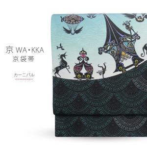 京WA kka ブランド 高級 シルク の リバーシブル 京袋帯 ハイクラス お洒落着 や 小紋 紬 着物 です。 カーニバル|kimono-cafe