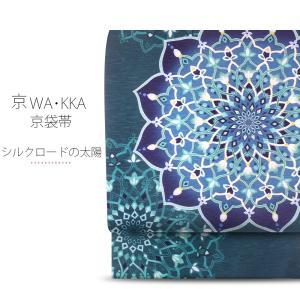 wakka 京袋帯 「シルクロードの太陽」京 wa・kka ブランド 高級 シルク帯 ハイクラス アラベスク模様 青 緑|kimono-cafe