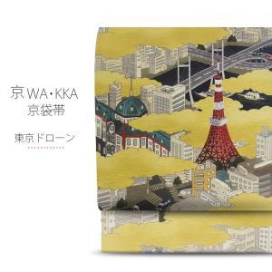 wakka 京袋帯 「東京ドローン」京 wa・kka ブランド 高級 シルク帯 ハイクラス 俯瞰図 東京タワー|kimono-cafe
