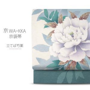 wakka 京袋帯 「立てば芍薬」京 wa・kka ブランド 高級 シルク帯 ハイクラス シャクヤク 大柄|kimono-cafe
