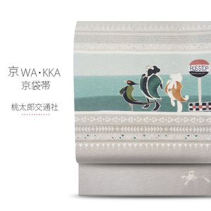 wakka 京袋帯 「桃太郎交通社」京 wa・kka ブランド 高級 シルク帯 ハイクラス 雉 猿 犬 動物柄|kimono-cafe