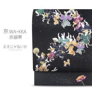 wakka 京袋帯 「ええじゃないか」京 wa・kka ブランド 高級 シルク帯 ハイクラス 動物柄 兎 猫 黒|kimono-cafe