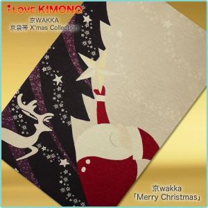 京WAKKA とってもおしゃれな京袋帯 おしゃれな着物にぴったり Mary Christmas クリスマス コレクション|kimono-cafe
