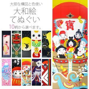 色鮮やかな 大和絵てぬぐい 選べる10柄 贈り物 タペストリー 手拭い 綿100% 和柄 舞妓 甲冑 忍者 招き猫 富士 獅子舞 だるま 七福神 日本製
