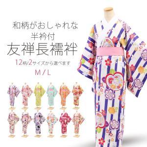 届いてすぐ着れる 洗える友禅 長襦袢 半衿付 袖無双 選べる12 柄 2サイズ プレタ 友禅 仕立て上がり M/L 小紋・訪問着等に最適|kimono-cafe