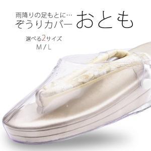 雨避け ぞうりカバー 新型 おとも 和装小物 草履 選べるサイズ M L 振袖 袴 留袖 着物 梅雨|kimono-cafe