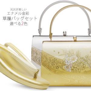 金彩 エナメル 選べる2サイズ 草履 バッグ セット に フォーマル 成人式 結婚式 ウ|kimono-cafe