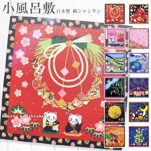 風呂敷 / 四季彩布 小風呂敷 綿シャンタン 【12ヶ月の季節柄】13868  |kimono-japan