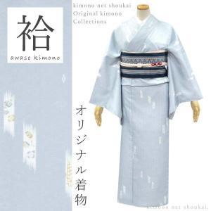 (洗える着物 袷)淡い青灰色 絣に和柄散らし 15291 Mサイズ 小紋 単品 ポリエステル きものネット商会ブランド あわせ|kimono-japan