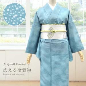(洗える着物 袷)灰青緑霞 大小あられ 14993 M/Lサイズ 小紋 単 ポリエステル きものネット商会ブランド あわせ|kimono-japan