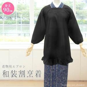 黒い割烹着【身丈90cm】ブラック<BR>シンプル 割烹着 着物用割烹着 着物用エプロン かっぽうぎ 法事・喪服に|kimono-japan
