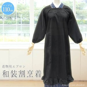 黒い割烹着【身丈120cm】ロング丈 ブラック<BR>シンプル 割烹着 着物用割烹着 着物用エプロン かっぽうぎ【DM便対応可】|kimono-japan