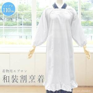 白い割烹着 シンプル 【ロング丈120cm】<br>シンプル 割烹着 着物用割烹着 着物用エプロン かっぽうぎ【DM便対応可】|kimono-japan