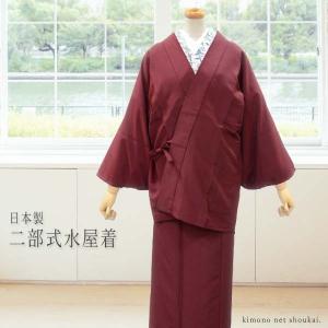 (二部式水屋着 えんじ)日本製 水屋着 赤 15571 フリーサイズ 割烹着 エプロン 裾除け キッチンコート|kimono-japan